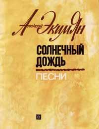 Скачать ноты. Алексей Экимян