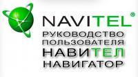 ... пользователя Навител Навигатор 7