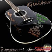 лезгинка ноты для гитары