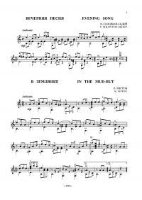 ... . Вечерняя песня ( посмотреть ноты