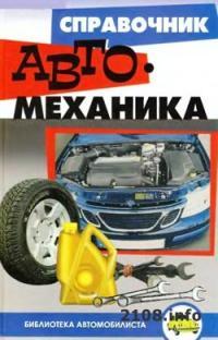 Справочник автомеханика. Книга