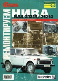 ваз 21213 21214i lada niva: руководство эксплуатации техническому обслуживанию ремонту
