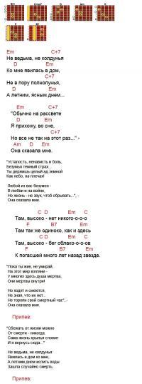 Аккорды песни «Там высоко» (Ария)