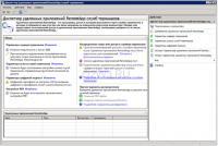 настройка windows server 2008 terminal services remoteapp удаленные приложения служб терминалов