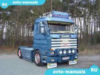Scania 143 - руководство по