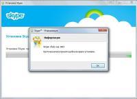 Skype не устанавливается!