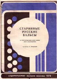 Ноты, Аккорды - Старинные русские ...
