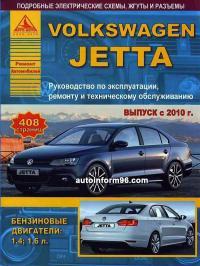 ... Фольксваген Джетта Модели с 2010 года
