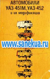 УАЗ-451М,452. Конструкция и рекомендации ...