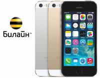 Apple включила LTE на iPhone 5s и iPhone 5c у «Билайна»</p> <p>С 5 декабря 2013 года все владельцы iPhone 5s, iPhone 5c, iPad Air и iPad mini с дисплеем Retina, приобретенных в российских розничных сетях, могут подключиться к сети LTE «Билайн». Этот оператор стал первым в России, сотовые сети которого внесены Apple на сайте компании в список поддерживающих LTE .</p> <p>Обновление операторских настроек будет проходить в течение ближайших дней. «Если абонент хочет подключить LTE сразу, это можно сделать, обновив iOS до последней версии, затем перейдя в Настройки – Основные – Об устройстве, и далее следовать инструкциям», – говорится в сообщении «Билайна».</p> <p>«Билайн» на данный момент указан на сайте Apple как единственный оператор, поддерживающий LTE. Модели iPhone 5s и iPhone 5с, которые поступили в продажу в России 25 октября, теоретически поддерживали российские частоты LTE, однако возможности включить в них сеть четвертого поколения ранее не было.</p> <p>По одной из неофициальных версий это было связано с желанием Apple оказать давление на операторов для заключения контрактов на прямые поставки новых iPhone. Ранее стало известно, что «Вымпелком» (бренд «Билайн») заключила договор с Apple на прямые поставки iPhone.</p> <p>Источники, знакомые с ситуацией в Купертино, давали альтернативное объяснение задержки с включением 4G — они связывали ее с необходимостью проверки соответствия качества российских сотовых сетей LTE требованиям компании. Во вторник пресс-служба «Вымпелкома» сообщила: «Результаты тестирования функциональности LTE на пятых айфонах были успешными, мы рассчитываем, что Apple откроет функционал LTE в сети «Билайн» в ближайшее время».</p> <p>Известно, что Apple «дает добро» каждому оператору отдельно, после того как тот активирует CSFB (Circuit Switched FallBack) в своей сети. Данная технология предполагает переключение в сеть с коммутацией каналов для голосового вызова и обратно. Таким образом, абонент не пропустит голосовой вызов при нахождении в 