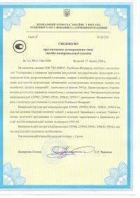 Сертификат средств измерений Украина ...