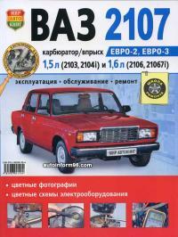 » ВАЗ (Лада) » ВАЗ 2107 » Руководство по ...