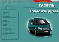 """ГАЗ 33021 - 2705 """"Газель"""" выпуска с 1994 г."""