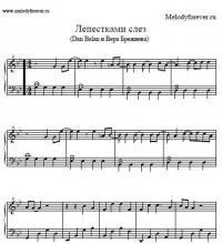 "Ноты "" Dan Balan & Вера"