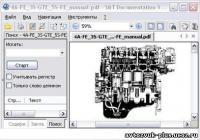 Руководство по ремонту двигателя 4A-FE,3S ...
