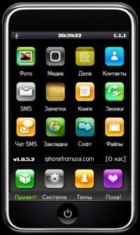 Скачать pc suite для iphone -