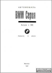 Руководство по ремонту BMW 3
