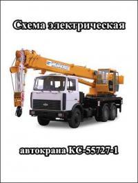 Схема электрическая автокрана КС-55727-1