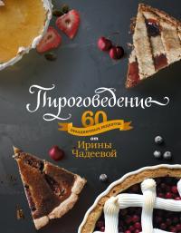 Пироговедение. 60 праздничных рецептов ...