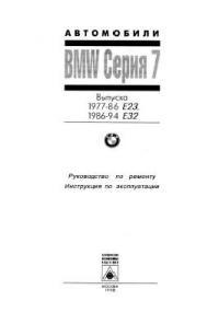 инструкция по ремонту bmw e60