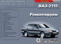 Ремонтируем ВАЗ-2115 своими