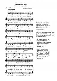 ... песни текст песни похожие материалы