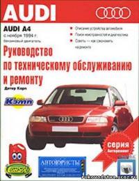 по ремонту Audi A4, а руководство по ...