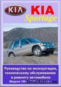 Руководство по ремонту автомобиля Kia ...