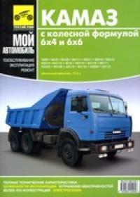 ... грузовиков КАМАЗ - Грузовики Камаз