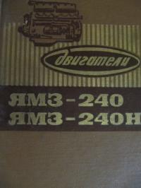 ... 238 статьи kakafuhtr ремонт двигателя ямз 238