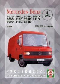 Руководства по ремонту Mercedes Benz Transporter ...
