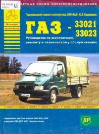 ГАЗ-33021, ГАЗ-33023: Руководство по ...