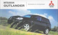 Руководство по ремонту Mitsubishi Pajero IO