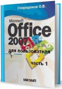 руководство пользователя excel 2007 скачать бесплатно