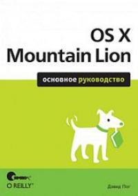 пог д os x mountain lion основное руководство