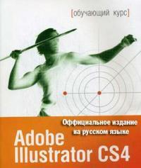 adobe illustrator cs4 учебник, иллюстратор ...