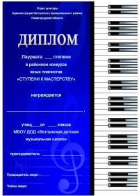 Диплом лауреата конкурса пианистов ...