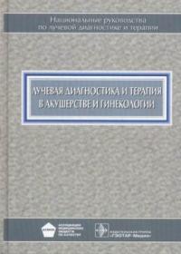 Адамян Л.В. и др. (ред.) Лучевая ...