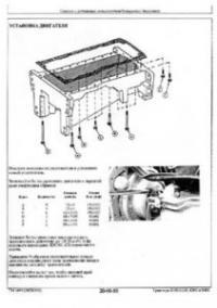 Техническая документация по ремонту и ...