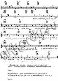 Ноты с аккордами к песне Город