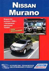 NISSAN MURANO c 2008 бензин