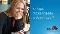 Инструкция / руководство Windows 7 (2010/PDF/RUS)