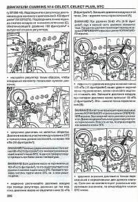 ремонту двигателей CUMMINS