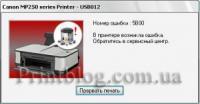 service tool абсорбер памперс canon