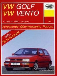 Volkswagen Vento » Инструкция по эксплуатации ...