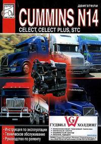 Двигатели Cummins (Камминз) N14 (Celect / Celect Plus ...