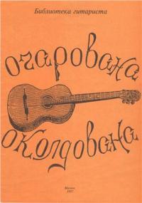 Сборник нот для гитары