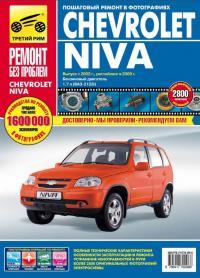 Chevrolet Niva 2002-2009 Руководство по ремонту и ...