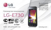 Руководство пользователя LG Optimus Sol E730.