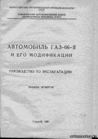 ... ГАЗ 66, мануал, книга по ремонту ГАЗ 66